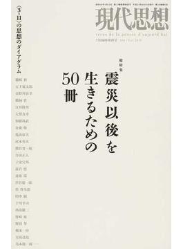 現代思想 Vol.39−9 総特集震災以後を生きるための50冊