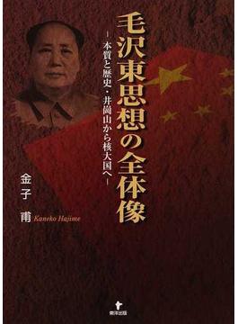 毛沢東思想の全体像 本質と歴史・井崗山から核大国へ