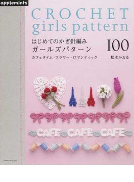 はじめてのかぎ針編みガールズパターン100 カフェタイム・フラワー・ロマンティック