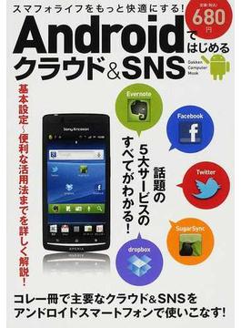 Androidではじめるクラウド&SNS エバーノート、フェイスブック、ツイッター、シュガーシンク…etc. スマフォライフをもっと快適にする!(Gakken computer mook)