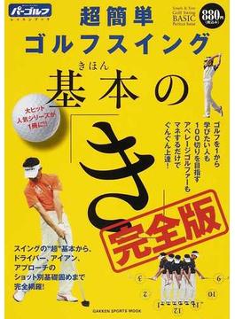 """超簡単ゴルフスイング基本の「き」 スイングの""""超""""基本からショット別基礎固めまで!マネするだけでぐんぐん上達! 完全版"""