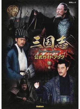 三国志Three Kingdoms公式ガイドブック 下巻