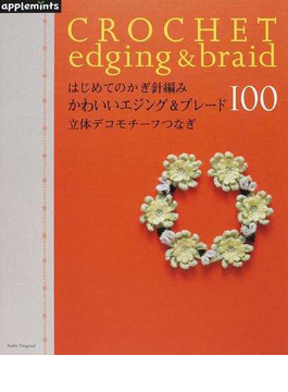 はじめてのかぎ針編みかわいいエジング&ブレード100 立体デコモチーフつなぎ