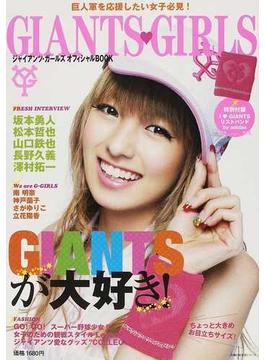 GIANTS GIRLSオフィシャルBOOK(主婦の友生活シリーズ)