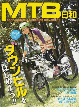 MTB日和 vol.7 全身で自然を体感!MTBで童心に返る