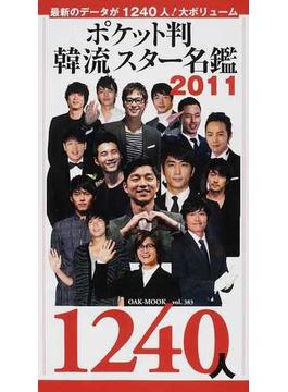韓流スター名鑑 ポケット判 2011 総勢1240人の決定版!