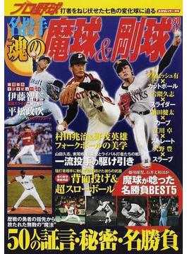 プロ野球名投手魂の魔球&剛球列伝 稀代の名投手50人が投じたドリームボール