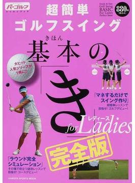 超簡単ゴルフスイング基本の「き」forレディース 目指せ!ゴルフデビュー!目指せ!コースデビュー! 完全版