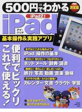 500円でわかるiPad 基本操作&実践アプリこれで使える!(Gakken computer mook)