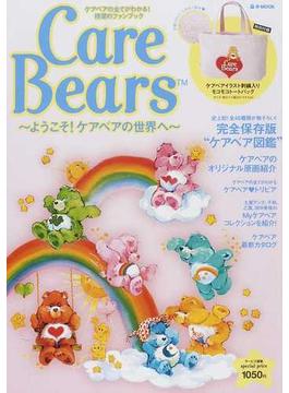 Care Bears ようこそ!ケアベアの世界へ(e‐MOOK)