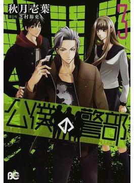公僕の警部 3 (ビーズログコミックス)(B'sLOG COMICS)