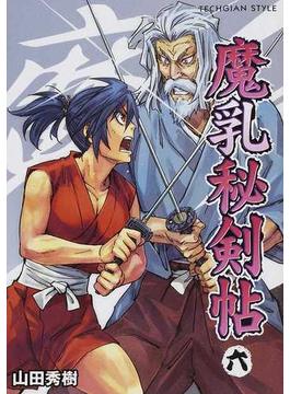 魔乳秘剣帖 6 (TECHGIAN STYLE)