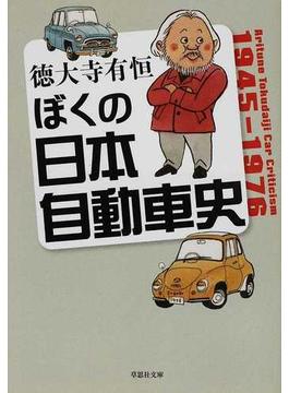 ぼくの日本自動車史 Aritune Tokudaiji Car Criticism 1945−1976(草思社文庫)