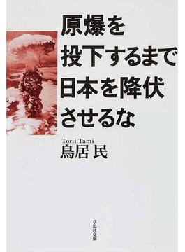 原爆を投下するまで日本を降伏させるな(草思社文庫)