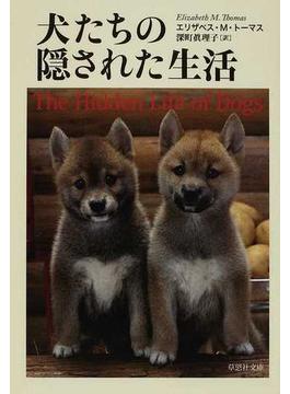 犬たちの隠された生活(草思社文庫)