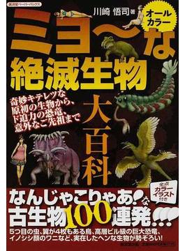 ミョ〜な絶滅生物大百科 奇妙キテレツな原初の生物から、ド迫力の恐竜、意外なご先祖まで