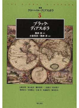叢書グローバル・ディアスポラ 5 ブラック・ディアスポラ