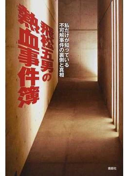 飛松五男の熱血事件簿 私だけが知っている不可解事件の裏側と真相