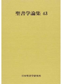 聖書学論集 43