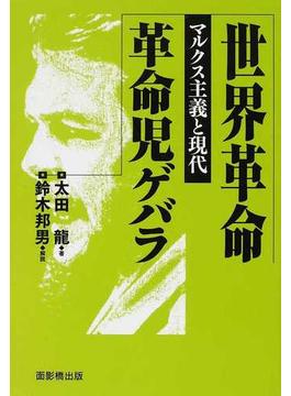 世界革命 マルクス主義と現代