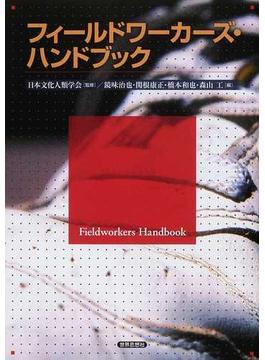 フィールドワーカーズ・ハンドブック