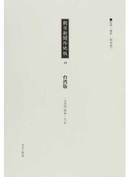 朝日新聞外地版 復刻 1−59 台湾版 1944年