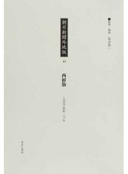 朝日新聞外地版 復刻 1−61 西鮮版 1944年