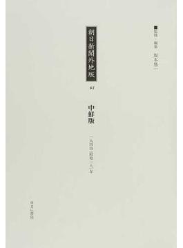 朝日新聞外地版 復刻 1−63 中鮮版 1944年