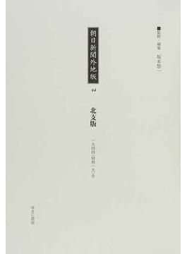 朝日新聞外地版 復刻 1−64 北支版 1944年