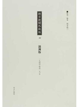朝日新聞外地版 復刻 1−66 満洲版 1944年