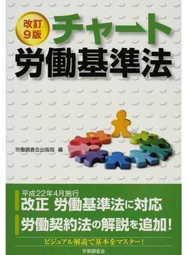 チャート労働基準法 改訂9版