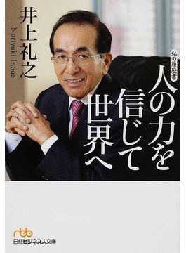人の力を信じて世界へ(日経ビジネス人文庫)