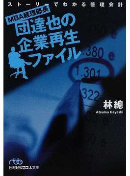 MBA経理部長・団達也の企業再生ファイル ストーリーでわかる管理会計(日経ビジネス人文庫)