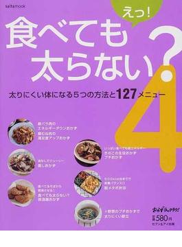 えっ!食べても太らない? 4 太りにくい体になる5つの方法と127メニュー