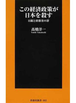 この経済政策が日本を殺す 日銀と財務省の罪(扶桑社新書)