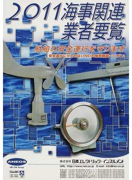 海事関連業者要覧 職員録 2011
