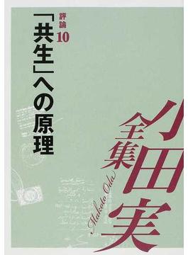 小田実全集 評論第10巻 「共生」への原理