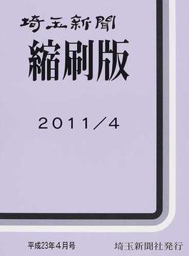埼玉新聞縮刷版 平成23年4月号