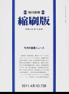 毎日新聞縮刷版 2011−4