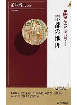 図説歴史で読み解く!京都の地理(青春新書INTELLIGENCE)