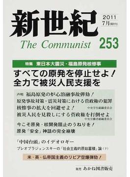 新世紀 The Communist 253(2011−7月) すべての原発を停止せよ!