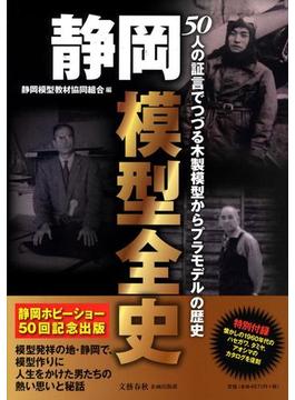 静岡模型全史 50人の証言でつづる木製模型からプラモデルの歴史