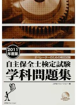 自主保全士検定試験学科問題集 オペレーターのための検定試験 2011年度版