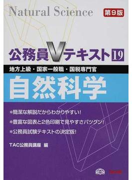 自然科学 地方上級・国家一般職・国税専門官 2011第9版