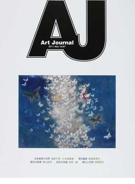Art Journal Vol.67(2011.May)