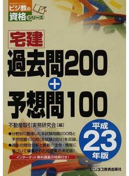 宅建過去問200+予想問100 平成23年版