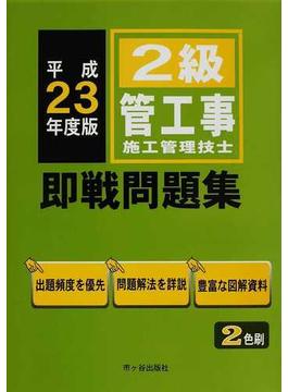 2級管工事施工管理技士即戦問題集 平成23年度版
