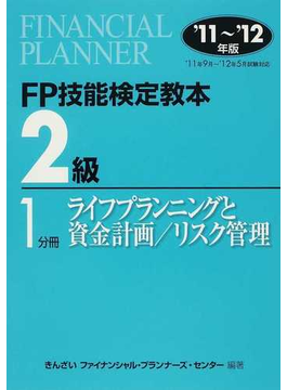 FP技能検定教本2級 '11〜'12年版1分冊 ライフプランニングと資金計画/リスク管理