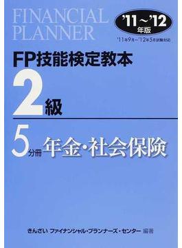 FP技能検定教本2級 '11〜'12年版5分冊 年金・社会保険