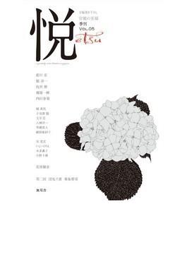 悦 官能の至福 VOL.05